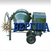 Μπετονιέρες (10)